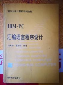IBM PC汇编语言程序设计(清华大学教材)