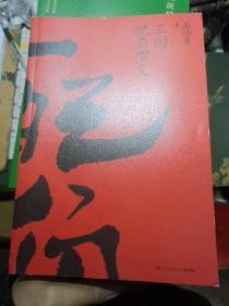 三国配角演义(《长安十二时辰》作者马伯庸获奖力作,揭开波谲云诡的历史谜团)