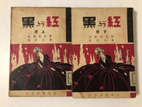 红与黑 (韦陀 李育中旧藏 民国38年 上海正中书局初版)