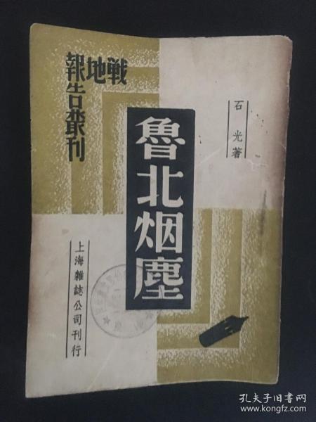 抗战丛书:鲁北烟尘