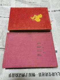 1955~1956美术日记本2本合售