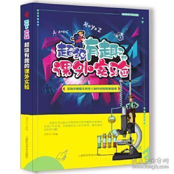 动动手,动动脑:超级有趣的课外实验 刘平元 9787542774705