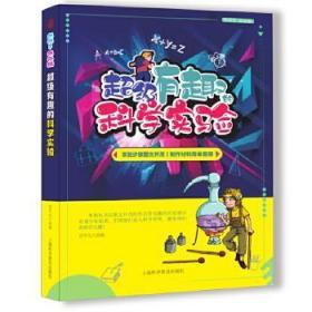 动动手,动动脑:超级有趣的科学实验 刘平元 9787542774712