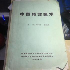 中国特效医术秘方验方