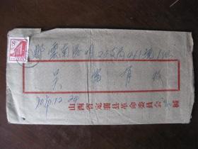 文革实寄封贴普13-8分邮票一枚