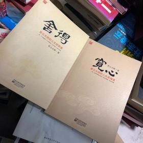 宽心·星云大师的人生幸福课+舍得:星云大师的人生经营课(2册合售)