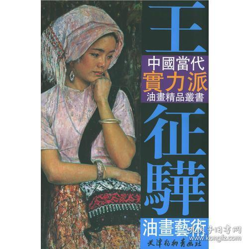 王征骅油画艺——中国当代实力派油画精品丛书