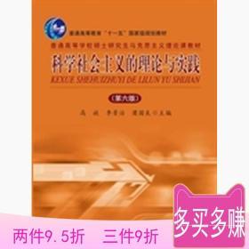 科学社会主义的理论与实践第六6版 高放 中国人民大学出版社