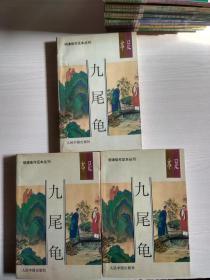 """明清佳作""""足本""""丛刊:九尾龟(上中下)"""