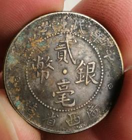 广西省造贰毫银币
