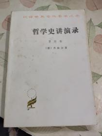 哲学史讲演录(第四卷)
