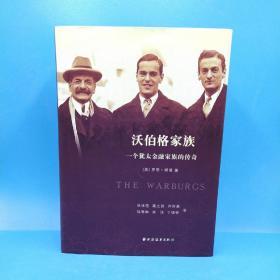 沃伯格家族:一个犹太金融家族的传奇