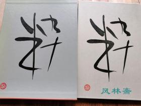 《粋》——理解江户町人文化与浮世绘之钥匙 日本文化各界名人之探讨 粹之画作 戏剧 工艺 居住空间 服装 设计各领域