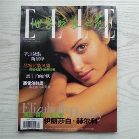 世界时装之苑1997年第七期(世界时装之苑1997年第7期)
