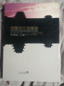 中国古代地图集 城市地图