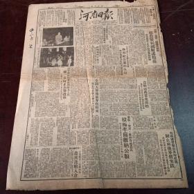 河南日报1950.7.4(1一4版)生日报旧报纸老报纸…全国各地中共组织及群众团体热烈纪念党的生日 ,举行集会分析情况 动员整风 。嵩县两万群众扑蝗。全国人民一致团结起来 打败美帝侵略解放台湾 。朝鲜人民军歼敌一个师团克永浦。波兰政府志文联合国抗议美帝侵略台湾朝鲜 。政务院39次会议听取沪渝两市工作报告 任命交通银行正副董事长 。朝鲜最高人民议会发布总动员命令 。密县整顿私营煤矿生产