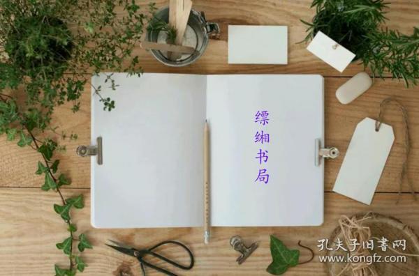 民国时期毛笔钞本《韵学》线装一册全,字体书法雄健,有气势,详情见图