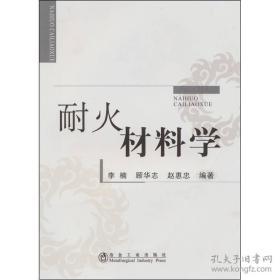 二手正版耐火材料学 李楠 冶金工业出版社9787502452872 b