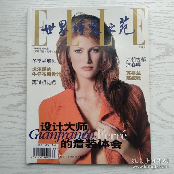世界时装之苑1996年第一期(世界时装之苑1996年第1期)