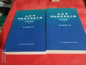 北京市财政规章制度汇编.2003年度上下
