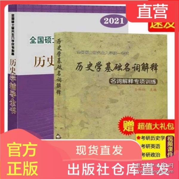 2016秋 单元双测与专题归类复习卷:历史(七年级上 BSD 北师大版)