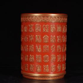 大清乾隆年制款 粉彩仿漆漆雕刻百福纹笔筒。