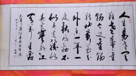 卖家保真——河北省书协会员、著名书法家谷子禅8平尺精品书法真迹《毛泽东采桑子》