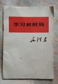 学习和时局 75年版 包邮挂刷