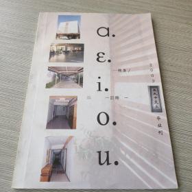 2003马大中文系毕业刊