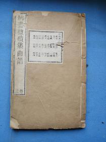 纳书楹续集曲谱  卷三