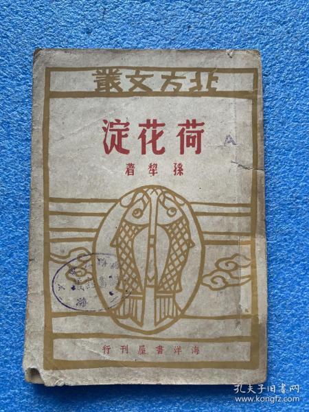 民国新文学///民国36年初版///孙犁 名作《荷花淀》初印 品佳