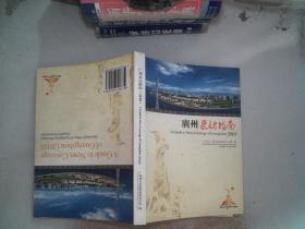 广州采访指南 : 汉英对照