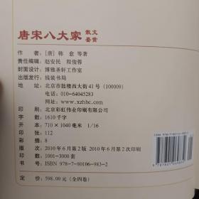 唐宋八大家散文鉴赏(全四册)