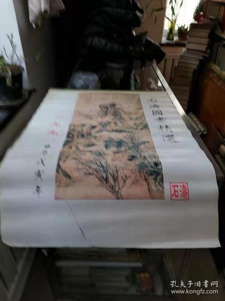 石涛国画精选  1998年   解放军出版社  天津人美供稿  缺10月份一张  12张