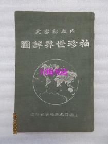 袖珍世界详图——金擎宇编制,金守白校订,上海亚光舆地学社印行