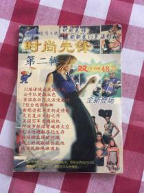 时尚先锋 第二辑(双CD-ROM)【一本书 + 2张光盘】