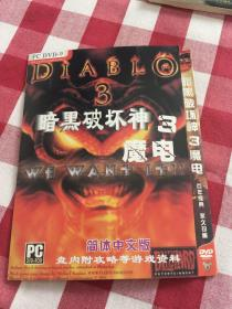 暗黑破坏神3:魔电 (DVD 游戏)简体中文版