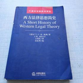 西方法律思想简史 [A16K----4]