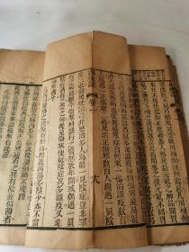 清木刻本医书《温疫论》单册卷二