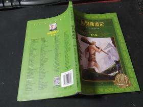 世界文学名著宝库·青少版:格列佛游记   无字迹