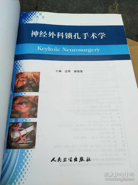 神经外科锁孔手术学(配增值)