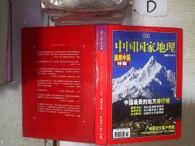 中国国家地理   2005年增刊 选美中国特辑''