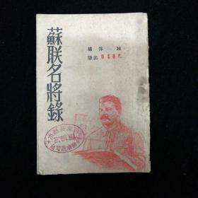 蘇联名将録•插图本 白棉纸 版权页蓝印•光华书店•1948年大连初版!
