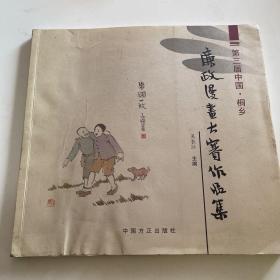 第三届中国·桐乡廉政漫画大赛作品集