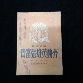 劳动英雄张富贵•新华书店华东总分店出版•一九五0年一版一印!