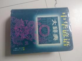 中华谚语大辞典