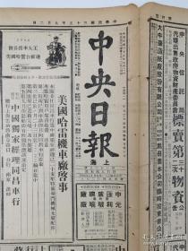 民国35年(1946年)《中央日报》第1503期,关于教育会中小学联合会痛斥共党主张等内容,共八版