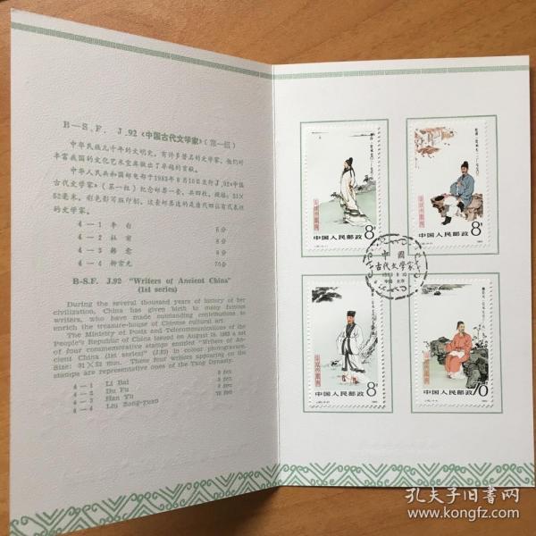 【集邮收藏品B-S.F J92GDKXJ 古代文学家(第一组) 北京分公司 邮折】