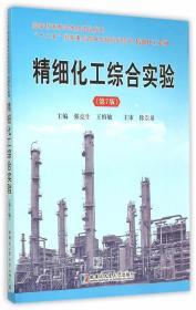 二手正版精细化工综合实验第七版 强亮生 哈尔滨工业大学