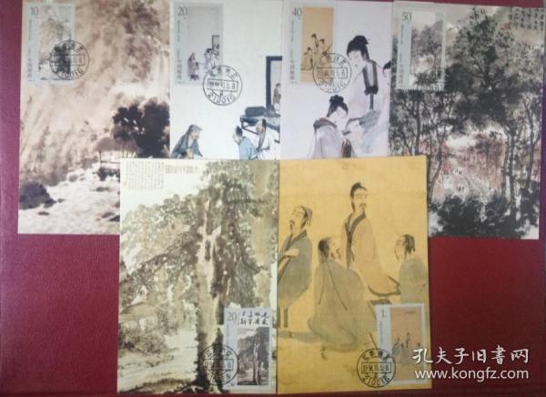 【集邮收藏品 极限片 1994-14FBSZPX 傅抱石作品选(江苏南京戳)】